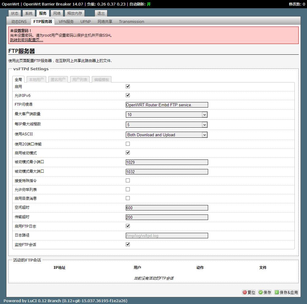 20150501_OpenWRT_luci_vsftpd_screen1