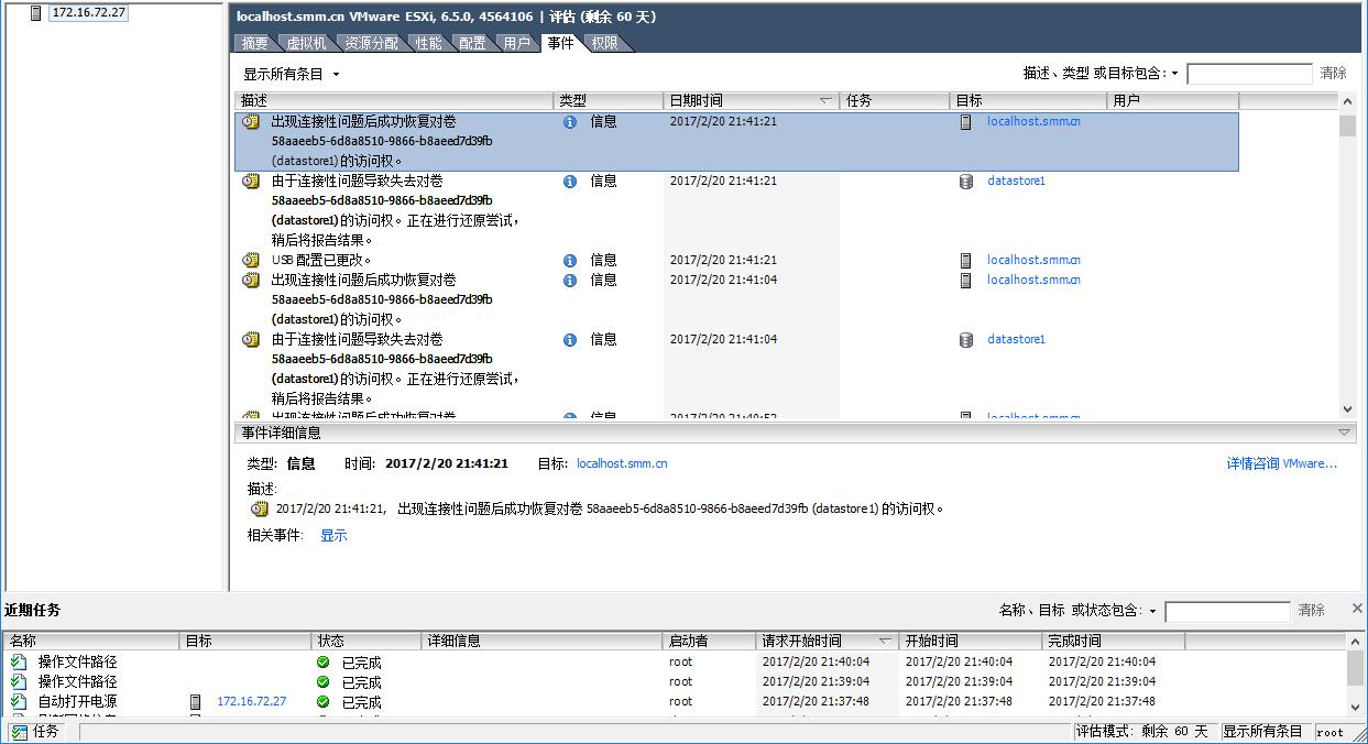 ESXI 6.5 在INTEL NUC下出现SSD传输缓慢问题
